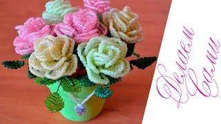 Розы Из Бисера В Горшочке! 7 роз!(Делаем сами горшочек с цветами из бисера! Розочки из бисера очень красиво смотрятся в горшочке! Розы сделан..., 2016-08-21T11:24:29.000Z)