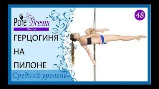 48 - Герцогиня на пилоне - уроки pole dance