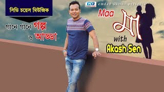 maa by akassh sen   coming soon   only on cd choice music