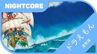 🎼【Nightcore】- ドラえもん/Doraemon 『星野源/Hoshino Gen』
