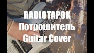 RADIOTAPOK - Потрошитель (Guitar Cover by KASTR) thumbnail