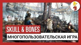 Skull and Bones: E3 2017 - многопользовательская игра