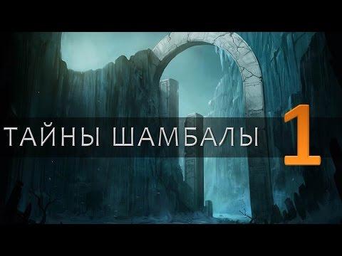 """Эзотерический фильм """"Тайны Шамбалы"""" Часть 1"""