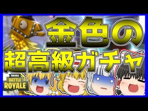 【ゆっくり実況】超高級ガチャ!!霊夢と魔理沙のフォートナイトで世界を救え!part20