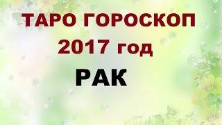 РАК. ГОРОСКОП НА 2017 г. Онлайн Таро гадание.