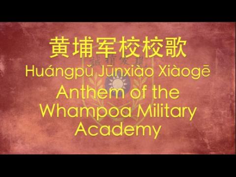 【NATIONALIST CHINESE SONG】Anthem of Whampoa Military Academy (黄埔军校校歌) w/ ENG lyrics