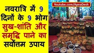 Shardiya Navratri 2018 l नवरात्रि के 9 दिन के 9 भोग | 9 दिन माता रानी के 9 भोग कैसे लगाये