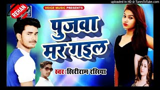 Pujawa Mar Gail Bhojpuri Dj Song Dj Hard Bass Comption Mix Song Dj Rehan Babu 9934731712