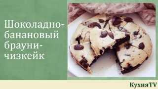 Кулинарный рецепт Десерта Шоколадно банановый брауни чизкейк.