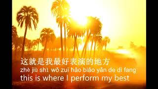 karaoke - HOTEL CALIFORNIA (Chinese Version)