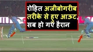 vuclip IND Vs SL 1st ODI:  Rohit Sharma fails to make it to the crease | Headlines Sport
