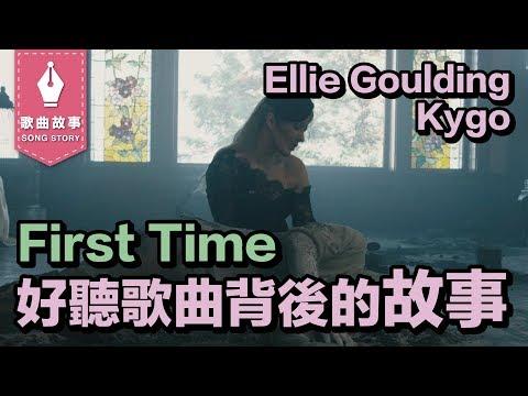 還記得那屬於你青澀的第一次嗎? Kygo & Ellie Goulding - First Time|歌曲背後的故事#14