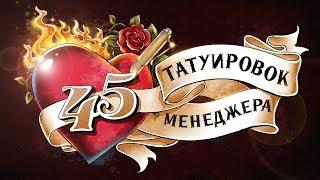 Скачать 45 татуировок менеджера Максим Батырев Видео Саммари
