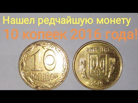 Нашел редчайшую монету 10 копеек 2016!!! Статистика 10 копеек. Результат перебора 750шт.