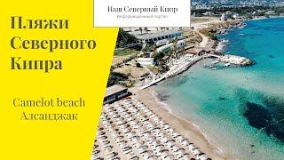 Обзор пляжа Camelot Beach. Пляжи Северного Кипра