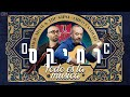 Omer Adam & The Gipsy - Todo és laa Omer Maman Remix