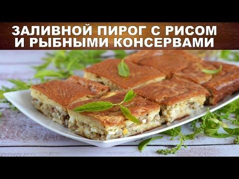 Заливной пирог с рисом и рыбными консервами 🥧 Как приготовить ЗАЛИВНОЙ ПИРОГ с консервами и рисом