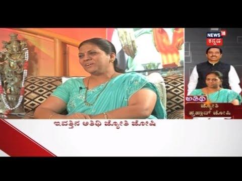 ಅತಿಥಿ With Jyothi Joshi Wife Of Pralhad Joshi, Ex-President of Karnataka State Unit For BJP