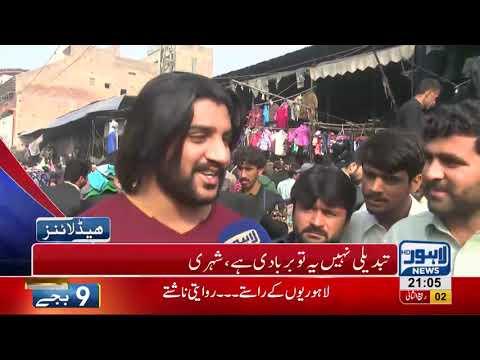09 PM Headlines Lahore News HD – 9th December 2018 thumbnail