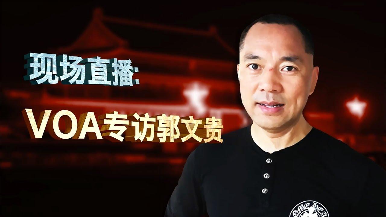 爆料革命2017年4月19日断播门—美国之音专访郭文贵