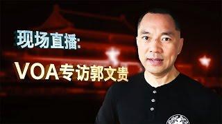 专访新闻焦点人物郭文贵