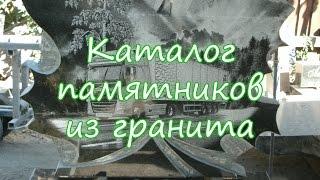 Памятники каталог, фотографии памятников, фото памятников из гранита.(, 2015-02-07T16:51:18.000Z)