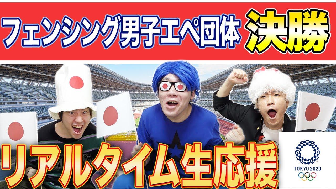 【東京オリンピック】フェンシング男子団体決勝!リアルタイム生応援!