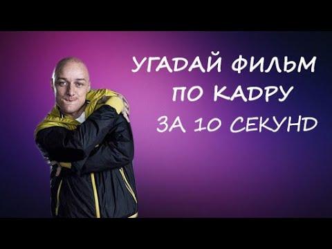УГАДАЙ ФИЛЬМ ПО КАДРУ ЗА 10 СЕКУНД МИКС #1