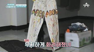 ★남양주 패션왕 이.동.준★ 페인트칠 하나로 평범한 바…