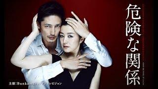 世界各国で映画化された恋愛心理ドラマの名作が豪華キャストで上演決定...
