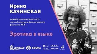 Ирина Качинская. Эротика в языке