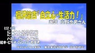 「小野忠男の幼児教育コラム」no6 福沢諭吉「自立心・生活力!」 お話...