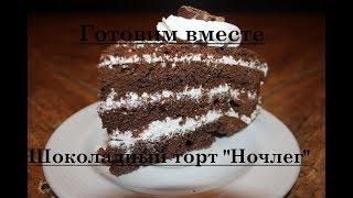 """Шоколадный торт на кефире """"Ночлег"""""""