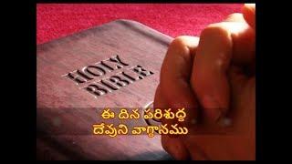 Today Jesus Promise In Telugu 23.07.19 ఈ దిన పరిశుద్ధ దేవుని వాగ్ధానము
