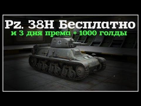 pz 38h бонус код