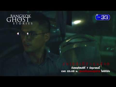 ตัวอย่าง รถเมลล์เที่ยวสุดท้าย - Bus Station ใน Bangkok Ghost Stories