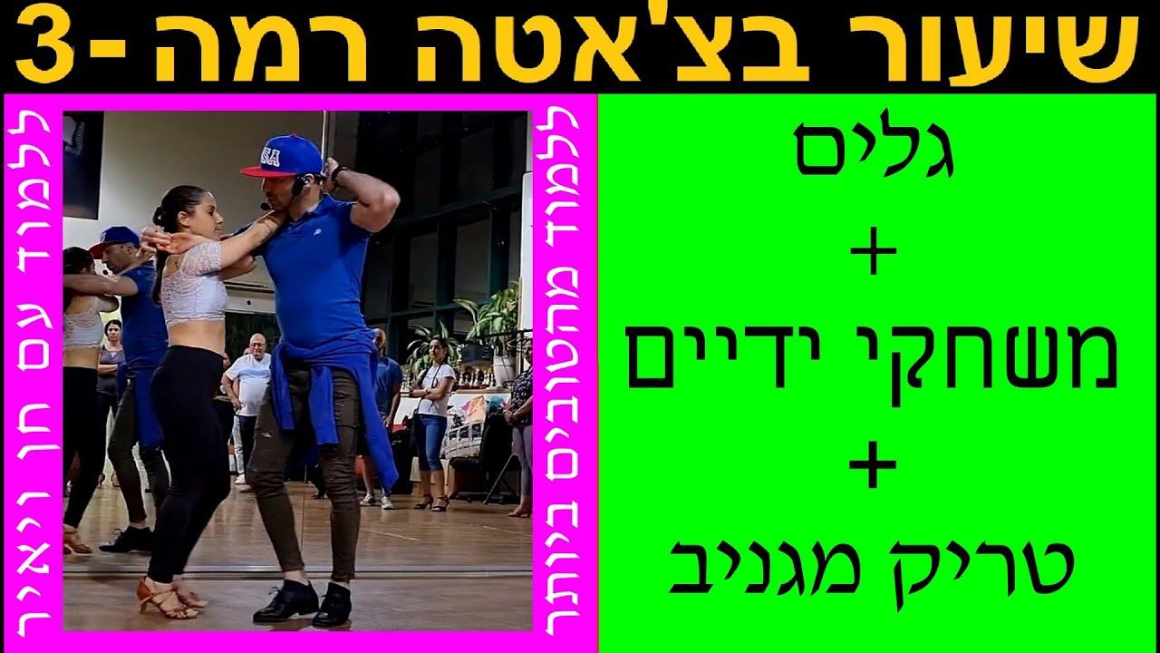 חוג ריקוד בצ'אטה - עם חן ויאיר - BACHATA with YAIReCHEN