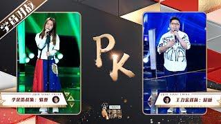 【学员对战】屈杨《依然爱你》PK骆蕾《小半》| 2019中国好声音Sing!China EP6