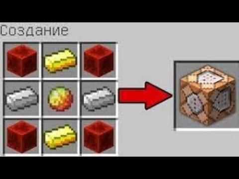 как зделать крутые брони ч комадный блокам в майнкрафте 1.8