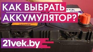 Как выбрать автомобильный аккумулятор? | Обзор от онлайн-гипермаркета 21vek.by