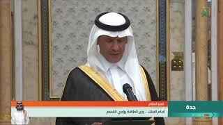 أمام #خادم_الحرمين_الشريفين .. سمو #وزير_الطاقة الأمير عبدالعزيز بن سلمان يؤدي القسم.