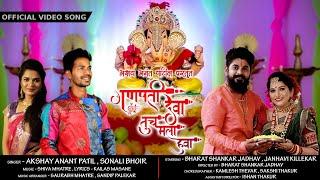 Ganpati Deva Tuch Mala Hawa | Official Video Song | Akshay Patil | Sonali Bhoir | Bharat | Janhavi