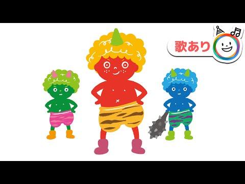 鬼のパンツ(節分にぴったりの保育園・幼稚園向け童謡) - Εφαρμογές Android στο Google Play bd9063e8799