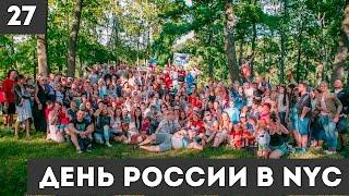 Как отмечают день России в США? / день 27