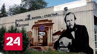 Омские уличные художники творчески отметят юбилей Достоевского - Россия 24