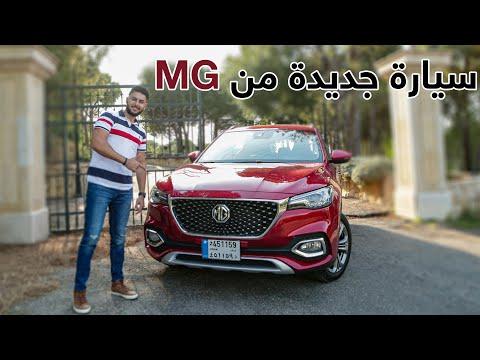 MG HS 2020 ام جي اتش اس