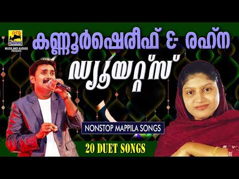 Kannur Shareef Rahna Duet Songs | Malayalam Mappila Songs | Pazhaya Mappila Pattukal