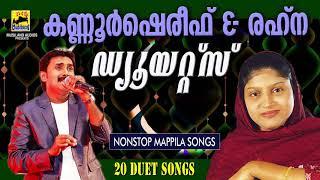 Repeat youtube video Kannur Shareef Rahna Duet Songs | Malayalam Mappila Songs | Pazhaya Mappila Pattukal