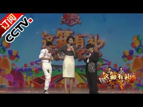 《综艺盛典》 20160728 这箱有礼 暑期特别节目 | CCTV