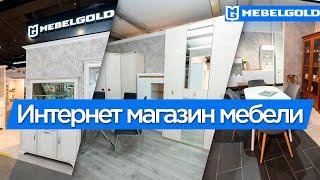 MebelGold — интернет-магазин мебели в Москве(7 причин купить мебель в магазине «МебельГолд»: - бесплатная доставка (для заказов свыше 30000 рублей, в предел..., 2015-12-08T09:02:13.000Z)
